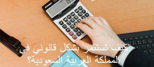 كيف تستثمر بشكل قانوني في المملكة العربية السعودية؟
